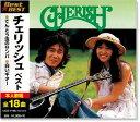 チェリッシュ ベスト (CD)
