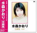水森かおり全曲集 竜飛岬 (CD)