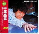 平尾昌晃ベスト・ヒッツ (CD)