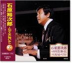石原裕次郎 〜わが人生に悔いなし ベスト&ベスト (CD)