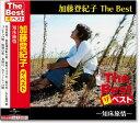 加藤登紀子 ザ・ベスト (CD)
