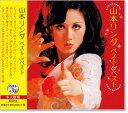山本リンダ ベスト&ベスト (CD)