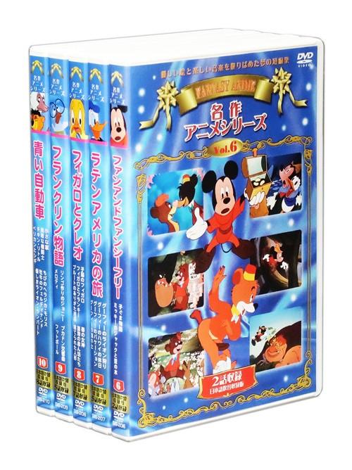 キッズアニメ, その他  FANTASY ANIME DVD5