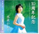 水森かおり 10周年記念 オリジナル ベストコレクション (CD)