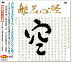 般若心経練習用トラック収録付(CD)
