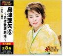 島津亜矢 6 ベスト (CD)