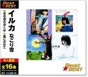 【新品】イルカ ベスト (CD)