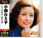 小柳ルミ子 ベスト (CD)