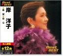 岸洋子 ベスト (CD)