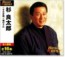 杉良太郎 ベスト (CD)