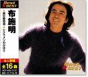 布施明 ベスト (CD)