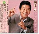 坂本九 プレミアム・コレクション (CD)