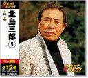 北島三郎 5 ベスト (CD)