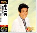 舟木一夫 抒情曲を唄う (CD)
