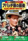 西部劇 パーフェクトコレクション アパッチ族の最後 DVD10枚組セット