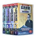 広沢虎造 全4巻 CD32枚組 (収納ケース付)セット