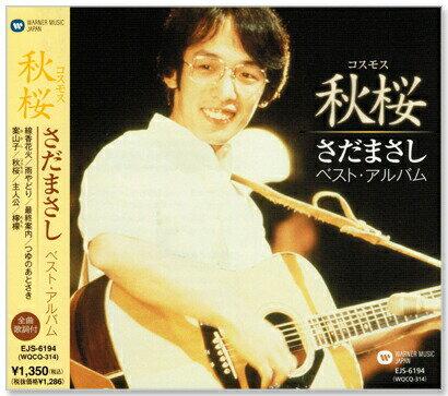 新品 秋桜さだまさしベスト・アルバム(CD)