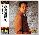 北島三郎 2 ベスト (CD)