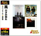 風 ベスト (CD)