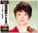 島津亜矢 想い出の歌謡曲 2 (CD)