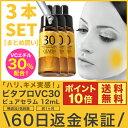 【ポイント10倍/送料無料】◆新型ピュアビタミンC 30%配合★高濃度...