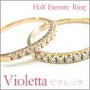 【ハーフエタニティリング】Violetta・ビオレッタ【送料無料】【ダイヤ】【エタニティ】【イエローゴールド】【ホワイトゴールド】【ピンクゴールド】【楽ギフ_包装】