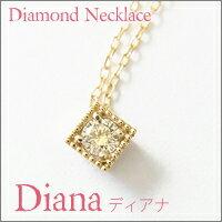 【大人可愛いネックレス】Diana・ディアナ【送料無料】【リングセット】【人気】【記念日】【ギフト】【プレゼント】【ダイヤモンド】【ホワイトゴールド】【ピンクゴールド】【イエローゴールド】