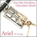 【2012年春の新作】【ペアネックレス】Ariel・アリエル【ダイヤモンド】【チョコレート】【10金ホワイトゴールド】【10金ピンクゴールド】