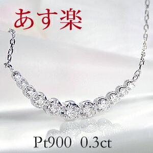 あす楽対応 pt900 0.3ct ダイヤモンドラインネックレスペンダント  可愛いグラデーションダイヤネックレス人気おしゃれ