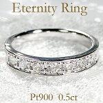 pt900【0.5ct】ダイヤモンドエタニティリング