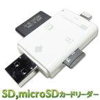 【メール便送料無料】[SD、MicroSD] マイクロUSB カードリーダー! −microSD/iPhone/iPhone10/iPhone8/iPhoneX/ipad/iPod/Android/Windows− パソコンを経由せずスマートフォンのデータを保存!! 【消費税込み】【セール対象商品】
