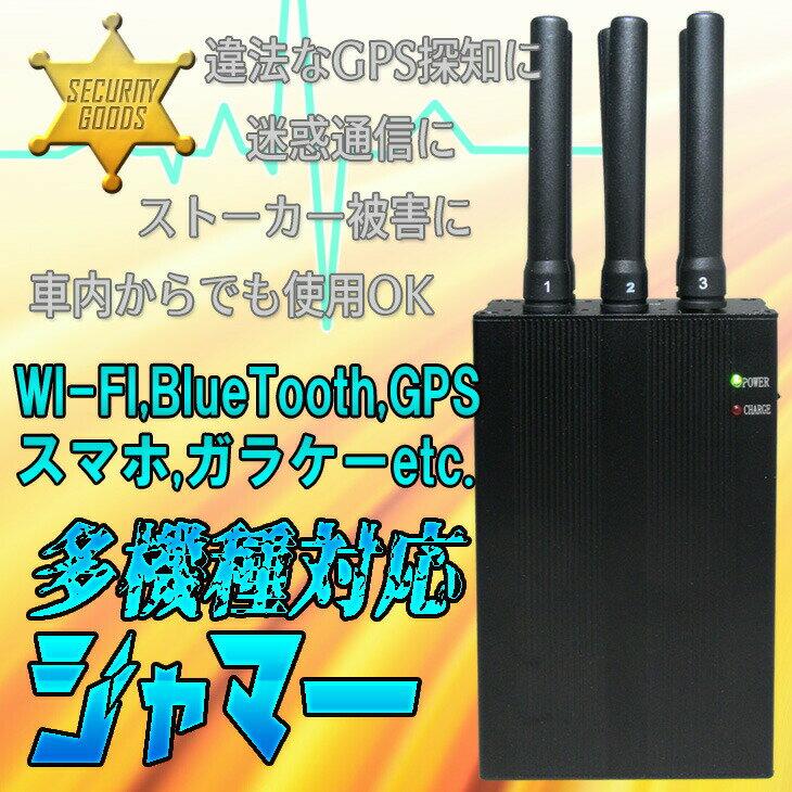 【迷惑通信/通話/追跡遮断!!!】電波妨害ジャマー!!! Wi-Fi、GPS、Bluetooth、3G、4G、PHSなどあらゆる無線通信に対応!!!