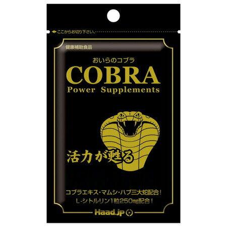 植物性エキス, マカ () COBRA(10) !! 02P09Jul16-G60301