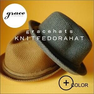 【Safari掲載】grace hats (グレースハット)【通気性抜群◎上品なサマーニットハット☆】【男女兼用】UNISEX knit fedora hat★ユニセックス 透かし編みフェドラハット 【RUDE HAT:YH106H】