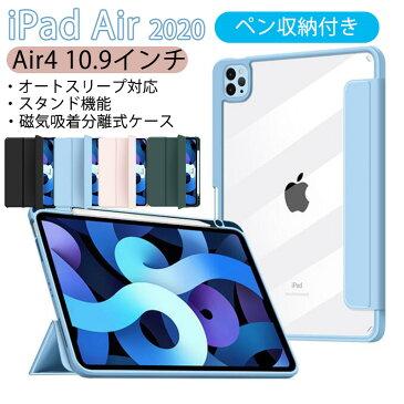 【送料込】ipad air ケース クリア 透明 ipadケース 分離式 磁気吸着 シリコン ソフトケース ペンホルダー付 iPad Air 4 10.9インチ 2020 第4世代 iPad Pro 11インチ 2018 2020 ケース iPad Pro 10.5インチ Air3 10.5インチ アイパッド カバー スタンド ケース ペン充電対応