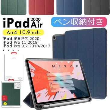 iPad ケース 2020 新型 iPad 第8世代 カバー iPad Air4 Air3 iPad mini 5/4 iPadPro10.5 iPadPro11 2018 iPadPro9.7 iPad 9.7 2017/2018 iPadAir/Air2 ケース おしゃれタッチ ペン収納 ワイヤレス充電対応 オートスリープ スタンド 軽量 薄