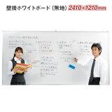 【送料無料】壁掛無地ホワイトボード/マジシリーズ/2400×1200(外形寸法2410×1210)/ホーロー/MH48