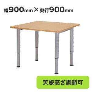 施設テーブル介護ダイニング高さ調節可幅900奥行き900AICO(アイコ)NJT-9090