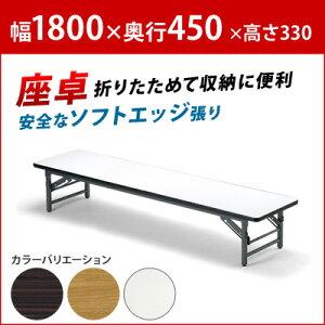 折りたたみテーブル/会議用テーブル/座卓/脚塗装/ソフトエッジ/幅1800×奥行き450/AICO(アイコ)/TZ-1845SE