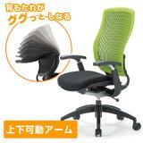 オフィスチェア可動肘掛け付樹脂メッシュチェア背もたれが身体に合わせてしなやかにフィット!背もたれ色選択AICO(アイコ)ハイバックMA-1535AJ-BK-X