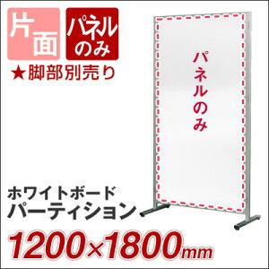 ボードパーティション/1200×1800(高さ1800mm)/片面ホワイトボード/掲示板/★脚部別売り/PVK-BG406