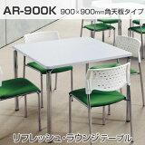リフレッシュスペース/ラウンジテーブル/角形/クロムメッキ脚/幅900×奥行き900/AICO(アイコ)/AR-900K