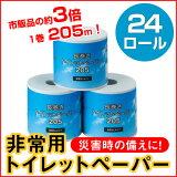 【防災用品・非常用品】コクヨ/非常用トイレ/トイレットペーパー/24ロール入り/DR-TRP1
