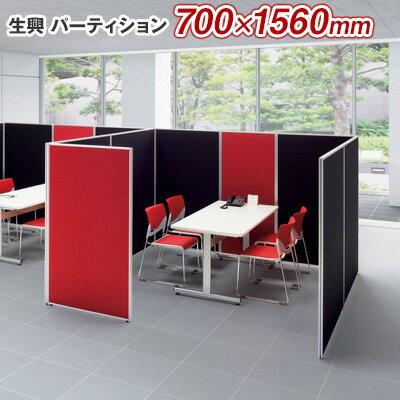 パーティション 衝立 間仕切り SEIKO FAMILY (セイコー ファミリー) 700×1560(高さ1560mm) 【送料込】 【LPE-1507】