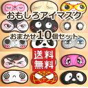 【送料無料 10個セット】まとめ買い おもしろアイマスク デザインおまかせで届きます 格付けチェック ゲーム 忘年会 新年会 宴会に10個とも違うデザインが入ります ギフトラッピング無料