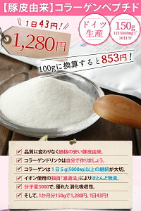 【豚皮由来】コラーゲンペプチド粉末(ドイツ生産)150g(1日5000mgで30日分)1,280円1日43円!100gに換算すると853円!