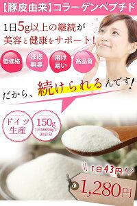 1日5g以上の継続が美容と健康をサポート低価格ほぼ無臭溶け易い高品質だから、続けられるんです!【豚皮由来】コラーゲンペプチド粉末(ドイツ生産)