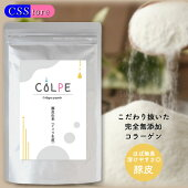 COLPE【豚皮由来】コラーゲンペプチド粉末(ドイツ生産)150g(1日5gで30日分)