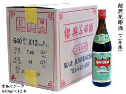 紹興酒 花彫三年 双塔牌 業務用ケース(640mlx12本)
