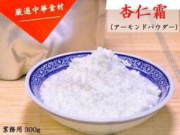 【厳選中華食材】杏仁豆腐の原料「杏仁霜」業務用ケース(300g×24袋)